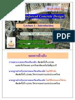 RC Design SUT