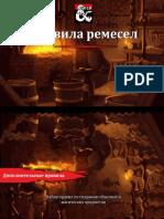 DnD - Pravila_remyosel - RUS