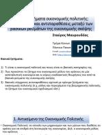 3η Βασικά Ζητήματα Οικονομικής Πολιτικής