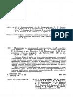 Электрохимия.pdf