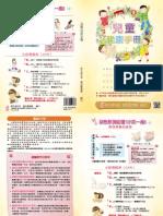 107年兒童健康手冊(完整檔).pdf