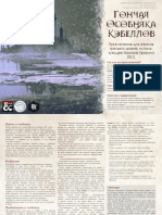 DnD - Gonchaya_Ososbnyaka_Kebellov - RUS