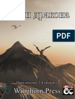 Uzhin_drakona