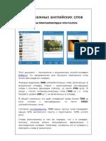 5000_7000_English_words (1).pdf