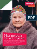 Entitledsamerights-Russian