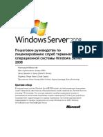 WS08_TS_Licensing_Step-By-Step_Setup_Guide_ru.doc