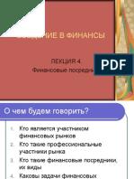 lekciya4_fk_nov.ppt