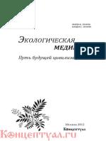 Oganyan_M_v__Oganyan_V_s_Ekologicheskaya_Meditsina.pdf