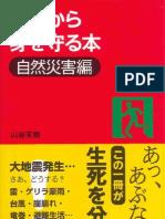 Preview Kikenkaramiwomamoruhon Shizensaigaihen