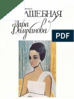 С. Яковенко. Волшебная Зара Долуханова