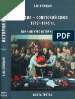 Spitsyn_E_Yu_Polny_kurs_istorii_Rossii_Kniga_3.pdf