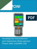 Ru Polnoe Rukovodstvo Polzovatelia Dlia Terminala Amc-210 Amc-220