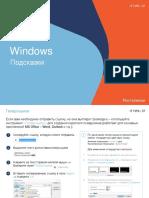 Подсказки Windows (гиперссылки, масштаб в офисе)