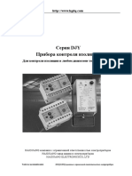Инструкция по эксплуатации прибора контроля изоляции серии DJY