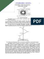 Aerodynamics.pdf