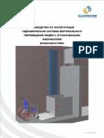 rukovodstvo_invalidnoy_platformy_VERTIPLAT_RU