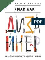 «Думай как дизайнер», Жанна Лидтка и Тим Огилви.pdf