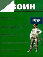 Воин 03