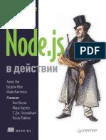 Node.js в действии. 2-е издание .pdf