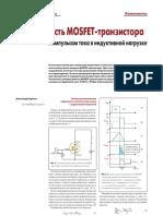 Устойчивость МОSFET статья 2005_02_40