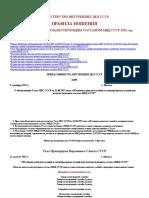 Правила ношения формы одежды начальствующим составом МВД СССР. 1952.pdf
