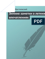 Dostoevskiyi_F._Zimnie_Zametki_O_Letnih_V.a4