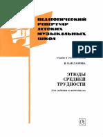 Бакланова Н. - Этюды средней трудности для скрипки и фортепиано - 1988