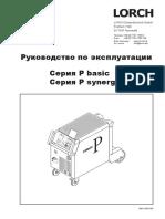 Lorch P4500