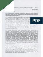 Ανοιχτή Επιστολή Παραίτησης Μελών Και Συνεργατών Της Αντιαιρετικής Ομάδος Ι.Μ. Πατρών