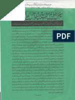 Aqeeda Khatm e Nubuwwat AND ISLAM-Pakistan-KE-DUSHMAN_20191202_0006
