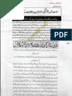 Aqeeda Khatm e Nubuwwat AND ISLAM-Pakistan-KE-DUSHMAN 20191202_0007