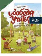svoboda_uchitsa_Grey.pdf