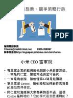 SPA經營管理實務班-分析美容產業態勢型塑優勢競爭策略行銷-詹翔霖教授