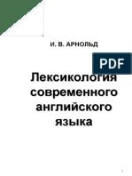 Arnold Lexicologia Конвертирован