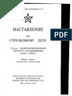 Наставление по стрелковому делу. 7,62-мм АКМ и АКМС. 1970.pdf