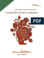 psy3.pdf