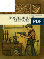 Ерлыкин Л. - Послушный металл