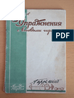 Лебедев И. В. - Упражнения с Весовыми Гирями - 1928