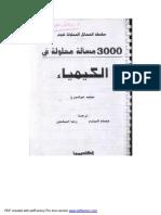 ? سلسلة شوم 3000مسألة محلولة (مرجع كيميــــاء)?.pdf