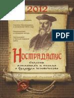Simonov_Nostradamus_Sixeny_