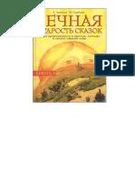 [A._Lopatina,_M._Skrebcova]_Vechnaya_mudrost_skazo(BookSee.org).pdf