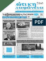 Εφημερίδα Χιώτικη Διαφάνεια Φ.991