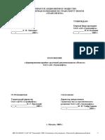 РД-20.02-45.21.30-КТН-001-1-05-исполнительная