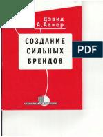 создание сильных брендов.pdf