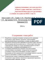 1 Презентация отчёта этапа 3 2014 г