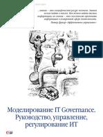 IT_Governance_model_Information_Management_3-4 2014