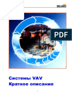 Belimo_Системы_VAV._Краткое_описание