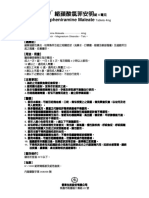 Chlorpheniramine+Maleate+Tablets+4mg+(Lit)-104-12-30(廠商自行上傳)