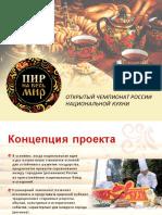 Пир финал.pdf