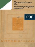 Приспособления для металлорежущих станков.pdf